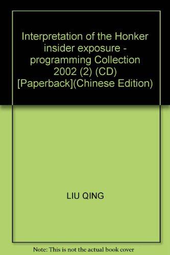 Interpretation of the Honker insider exposure -: LIU QING
