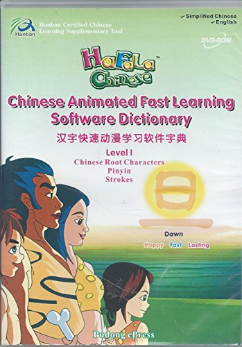 9787900414670: Hafala Chinese: Chinese Animated Fast Learning Software Dictionary (English and Chinese Edition)