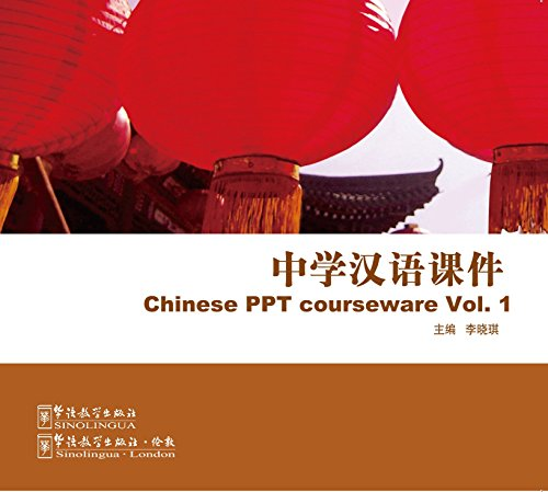 9787900566010: Voyages in Chinese--Courseware (English and Chinese Edition)