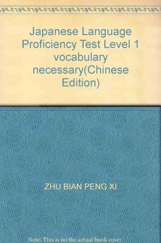 Japanese Language Proficiency Test Level 1 vocabulary necessary(Chinese Edition): ZHU BIAN PENG XI
