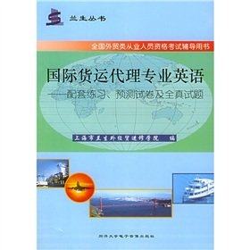 9787900609700: International Freight Forwarders professional English: supporting the practice. forecast papers and Braindumps 1 (with CD)(Chinese Edition)