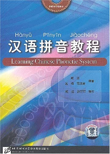 Learning Chinese Phonetic System (pinyin) (CD-ROM): etc. Qi Jie