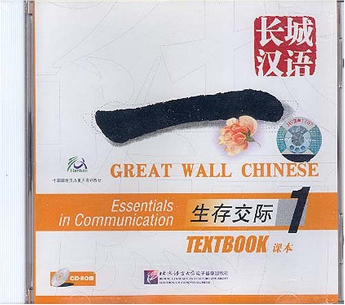 9787900689245: Great Wall Chinese: Essentials in Communication 1: Textbook (CD-ROM) (English and Chinese Edition)