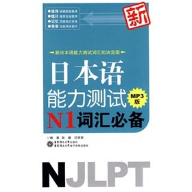 New Japanese Language Proficiency Test vocabulary necessary: PENG XI WANG