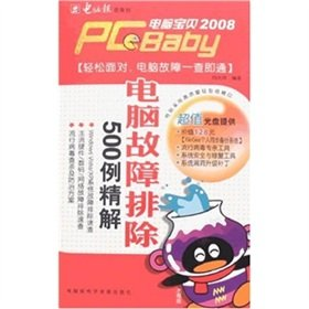 Computer Baby 2008: 500 cases of computer troubleshooting refined solution (with CD 1)(Chinese ...