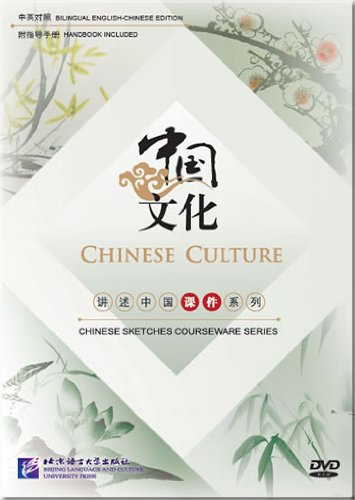 9787900782878: About Chinese courseware series: Chinese Culture (DVD) (Bilingual) (with instruction manual)(Chinese Edition)