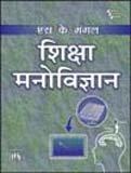 Siksha Manovigyan (Educational Psychology): S. K .