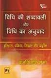 Vidhi Ki Sabdawali Aur Vidhi Ka Anuwad: Brij Kishore Sharma