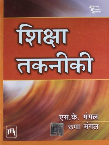 Shiksha Takniki (Educational Technology), (In Hindi): S.K. Mangal,Uma Mangal