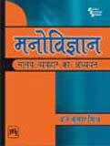 Manovigyan: Manav Vyavhar Ka Adhyyan (In Hindi): B.K. Mishra