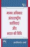 Manav Adhikar Antarrashtriya Prasanvidaye Aur Bharat Ki: Brij Kishore Sharma