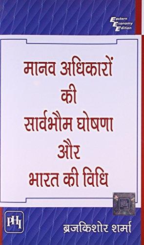 Manav Adhikaro Ki Sarvabhaum Ghoshana Aur Bharat: Brij Kishore Sharma