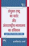 Sanyukt Rashtra Ka Chartar Aur Antarrashtriya Nyayalya: Brij Kishore Sharma