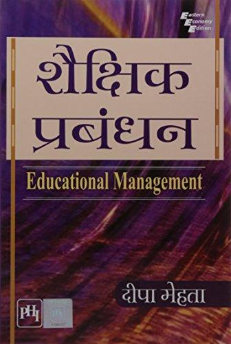 9788120351066: Educational Management (Hindi)