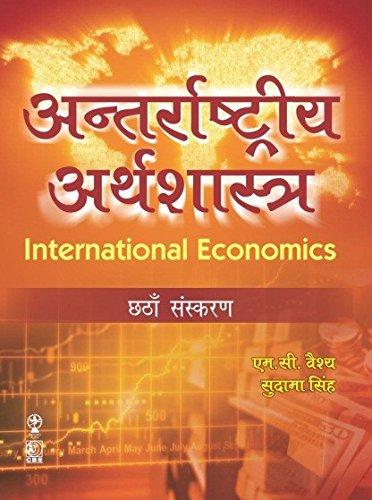 International Economics, 6/E (Hindi): Vaish,M.C.,Dr. Sudama Singh