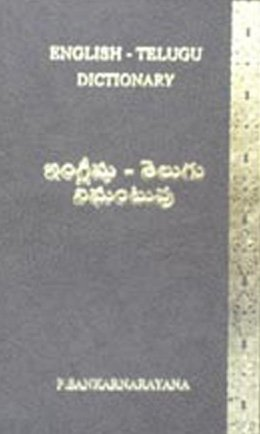9788120600478: English-Telugu Dictionary with Copious English Synonyms and Brief and Accurate Definitions: Script