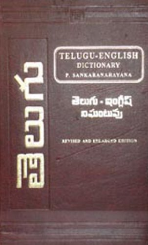 Telugu English Dictionary (Translated from Telugu to English): P. Sankaranarayana