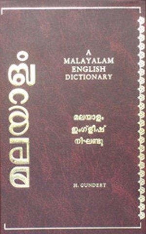 9788120600669: Malayalam English Dictionary