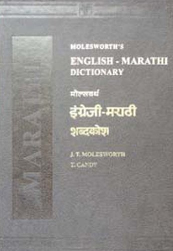 English and Marathi Dictionary: J.T. Molesworth