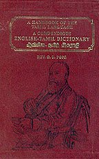 9788120603141: A Compendious English Tamil Dictionary: A Handbook of the Tamil Language