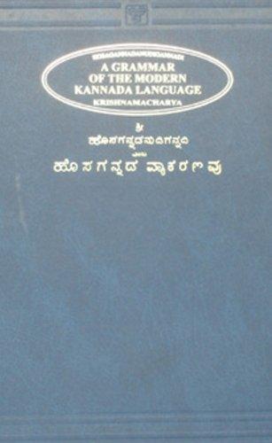 kannada grammar - AbeBooks