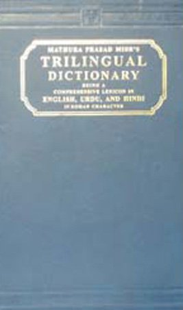 9788120603424: Trilingual Dictionary: A Comprehensive Lexicon in English, Urdu, and Hindi (Romanised) (English, Urdu and Hindi Edition)