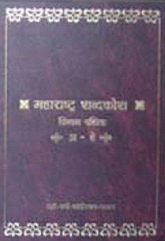 Maharashtra Shabadakosha, 7 Vols (Translated from Marathi to Marathi): Karve Datta