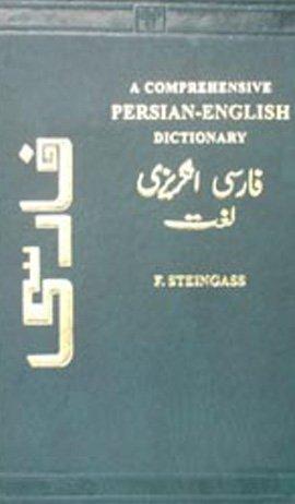 9788120606708: A Comprehensive Persian English Dictionary