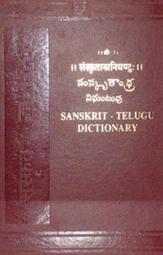 9788120608788: Sanskrit Telugu Dictionary