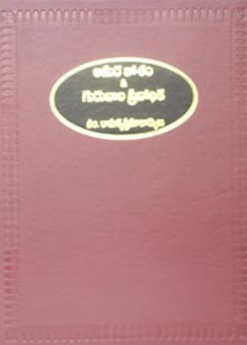 Amarakosham and Guru Bala Prabodhika: V. Ramakrishnamacharyalu