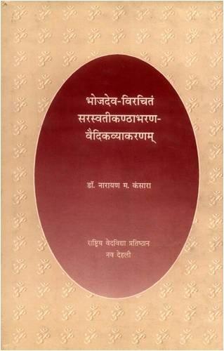 Saraswatikanthabharan - Vedic Vyakaranam of Bhojadev (8th: Narayanan M. Kansara