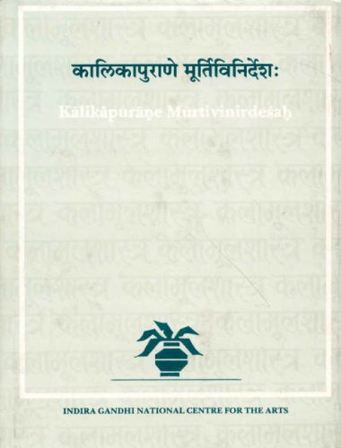 9788120811249: Kalikapurane Murtivinirdesah (Kalamulasastra Series, 9) (English and Sanskrit Edition)