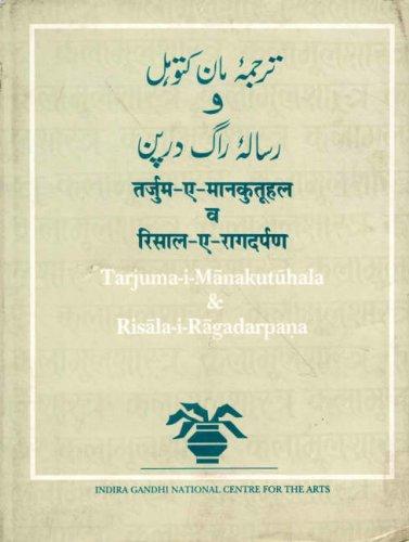 Tarjuma-i-Manakutuhala and Risala-i-Raga Darpana: Faqirullah (Nawab Saif Khan); edited and ...