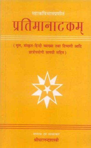 Pratima Natakam: Mahakavibhasa praneet (Mool, Sanskrit-Hindi Vyakhya,: Dharanand Shastri (Ed.)