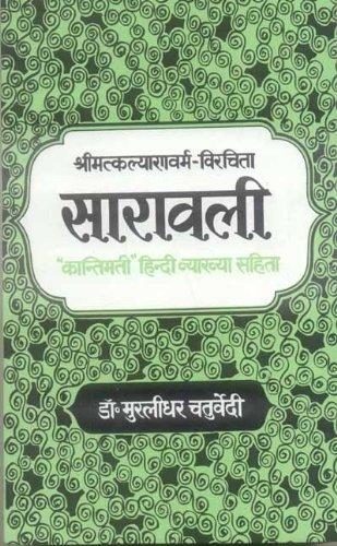 Saravali (Shrimatkalyanworm - Virachita) `Kantimati` Hindi Vyakhya: Dr Muralidhar Chaturvedi