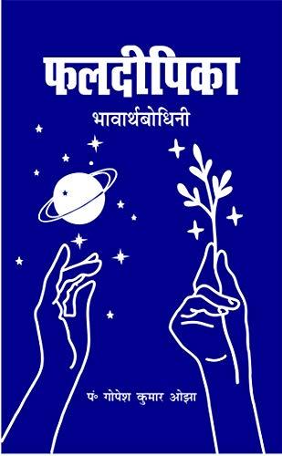 Phaladeepika: Bhavarthabodhini (In HIndi): Gopesh Kumar Ojha