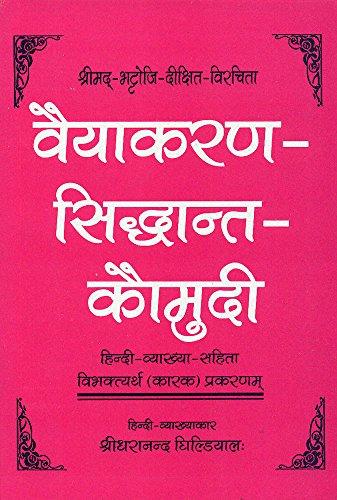 Vyakaran Siddhant Kaumudi (Bhattojidikshivirchit) Hindi-Vyakhya-Sahita Vibhaktyarth (Karak) ...