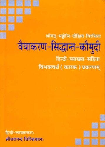 Vyakaran Siddhant Kaumudi (Bhattojidikshivirchit) Hindi-Vyakhya-Sahita Vibhaktyarth (Karak): Dharanand Ghilidyal