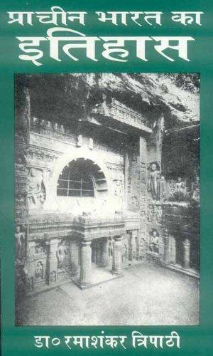 Prachin Bharat ka Itihas (in Hindi): Dr Ramashankar Tripathi