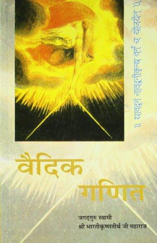 9788120821743: Vedic Ganit: The Original Vedic Mathematics in Hindi
