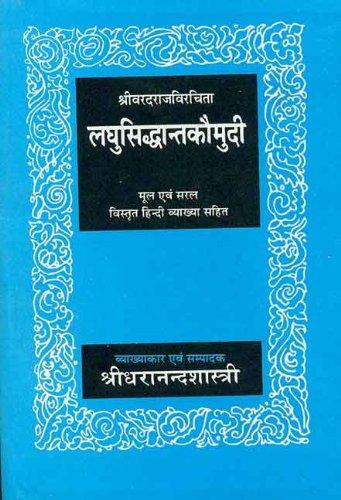 9788120822146: Laghusiddhantakaumudi--Vardaraj Virchit: Mool evam Saral vistrit Hindi vyakhya sahit