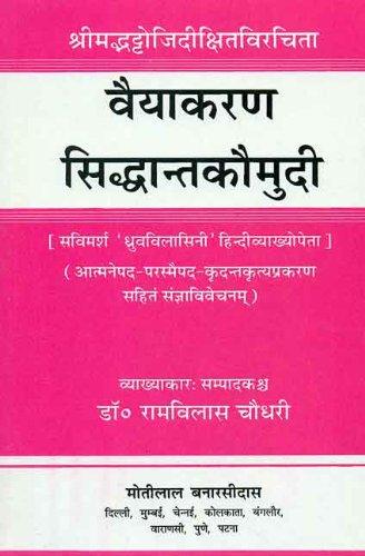 Vaiyakarana Siddhanta Kaumudi of Bhattoji Dixit: Ramvilas Choudhary