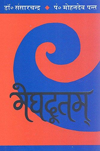Meghaduta of Kalidasa (in Hindi): Dr Sansarchandra and