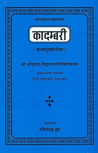 Kadambari-Banabhatta Praneet (Katha-Mukhprayant), (in Sanskrit & Hindi): Ratinath Jha