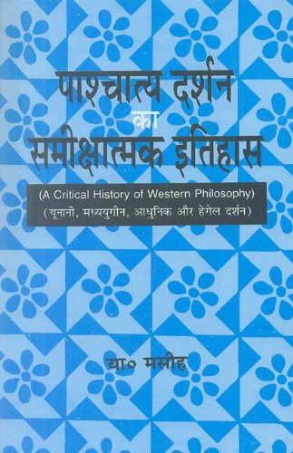 9788120824706: Pashchatya Darshan Ka Samikshatamak Itihas: (A Critical History of Western Philosophy)Yunani,Madhyayugeen,Aadhunik Aur Hegal Darshan