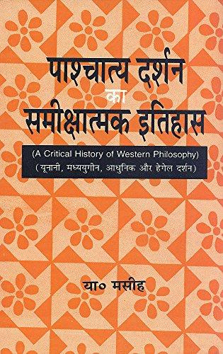 9788120824713: Pashchatya Darshan Ka Samikshatamak Itihas: (A Critical History of Western Philosophy)Yunani,Madhyayugeen,Aadhunik Aur Hegal Darshan