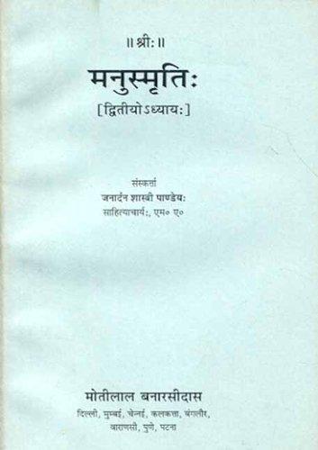 Manusmriti: (Dwitiya Adhyaya): Janardan Shastri Pandey