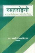 Rasatarangini of Sadanandsharmavirchit: Kashinath Shastri (Ed.)