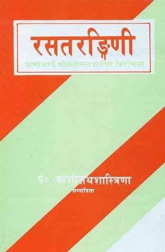 Rasatarangini Of Sadanandsharmavirchit (In Hindi): Kashinath Shastri (Ed.)