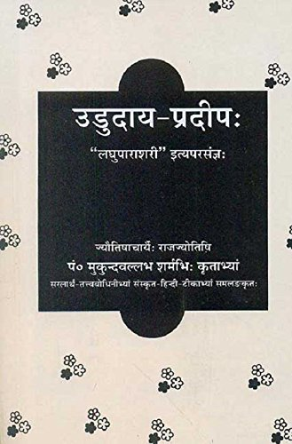 """Ududaya-Pradeep: """"Laghuparashri"""" Ityaparasangya: Mukund Vallabh"""